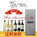Starter Kit Aromo Vigna original wine cellar 6 book set 12 bottles for wine cellar Cachette Secrete (cachette secret) Sauvignon Blanc Chardonnay Viognier Merlot PR Carmenere Cabernet Sauvignon PR 480455