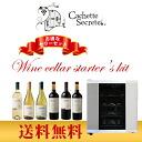 6 Bottle wine cellar Starter Kit Aromo Vigna original set sixteen for wine cellar Cachette Secrete (cachette secret) アロモソーヴィニヨンブラン アロモシャルドネアロモヴィオニエ アロモメルロー アロモカルメネール アロモカベルネソーヴィニヨン PR