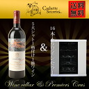 Wine cellar for 5 biggest chateau chateau mouton Rohto silt and 16 is 10P17Jan14 to a set