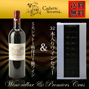 Wine cellar for 5 biggest chateau chateau Lafite Rohto silt and 32 is 10P13Dec13 to a set