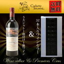 Wine cellar for 5 biggest chateau chateau mouton Rohto silt and 32 to a set