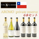◆ ◆ bargain Aromo Vigna private Reserve series, set of 6 CPC 10P21May14