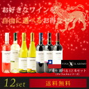 ◆ ◆ 12 seven kinds of set - ヴァラエタルシリーズ - 10P01Jun14 10P12Sep14 which can choose 777 yen Chile wine AROMO アロモ per one