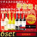 ◆ ◆ 880 yen per 1 Chilean wine AROMO Aromo Vigna original pick set of 6 ~ varietal series 7 ~