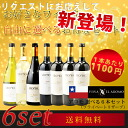 ★ per 1100 Yen ★ Chilean Aromo Vigna can choose 6 pieces ~ mid-flight reserve series 7 ~