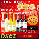◆ ◆ Six seven kinds of set - ヴァラエタルシリーズ ... which can choose 900 yen Chile wine AROMO アロモ per one