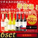 ◆ ◆ ¥ 900 per 1 Chilean AROMO Aromo Vigna can choose 6-varietal series 7 ~