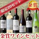 ☆ limited quantity ☆ France gold medal-winning wines 6 bottle set