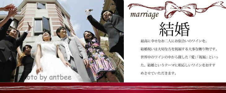 ワイン 結婚記念
