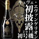 Cuvée Evangelion EVA-01-2012 Edition champagne Brut-