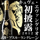 Cuvee Neon Genesis Evangelion Asuka Langley ~ 2012 Edition champagne Brut-