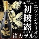 Cuvée Evangelion Nagisa Kaworu-2013 Edition champagne Brut-