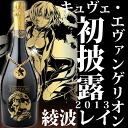 Cuvee-Neon Genesis Evangelion REI Ayanami-2013 Edition champagne Brut-