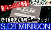 GARAX S.D.iミニコン