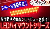 GARAX LEDハイマウントストップランプ