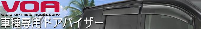 車種専用ドアバイザー