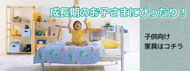 子ども向け家具