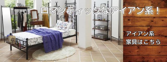 アイアン系家具