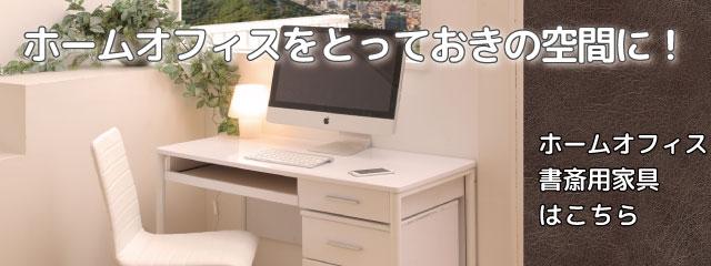 ホームオフィス 書斎