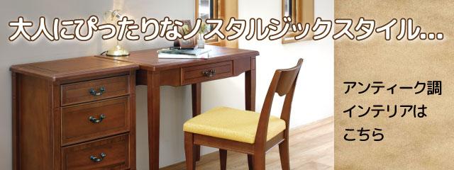 アンティーク調家具