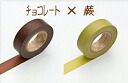 2 mt masking tape (masking tape) pack ☆ chocolate X brackens☆