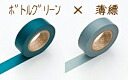 2 mt masking tape (masking tape) pack ☆ bottle green X 薄縹☆