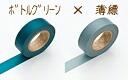 Mt masking tape (masking tape) 2 Pack ☆ bottle green x thin 縹 ☆