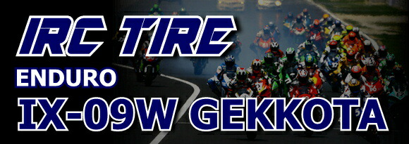 iX-09W GEKKOTA(難所系エンデューロ専用タイヤ・公道走行不可)