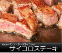 Sale / cube steak meat 300 g meat / BBQ / grilled meat / yakiniku 2013