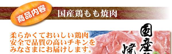 鶏もも焼肉