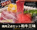Yakiniku set contents 400 g beef / BBQ / yakiniku / やきにく assorted articles. To the BBQ and BBQ is available. Kuroge Wagyu beef rose (ribs) and rose (or pronunciation) cow leg and thigh. Grilled meat set. Sought in 2013 / meat bags.