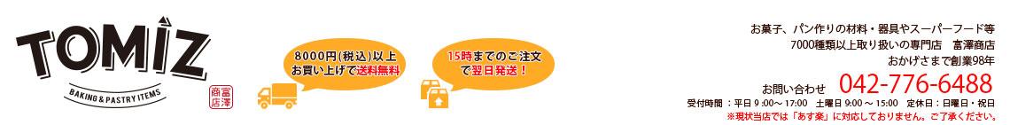 富澤商店 楽天市場店:お菓子、パン作りの器具・材料等を取扱う専門店 富澤商店。創業98年。