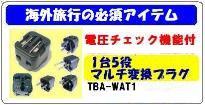 �Ѵ��ץ饰��TBA-WAT1