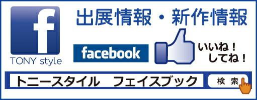 TONY styleフェイスブック