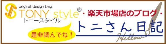 TONYstyle楽天市場店のブログ「トニさん日記」