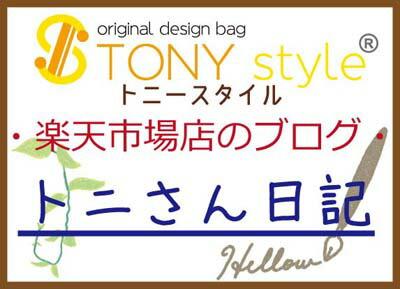 トニースタイル楽天市場店ブログ「トニさん日記」