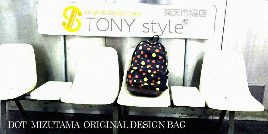 TONY style<トニースタイル>:オリジナルバッグ・ハンドメイドバッグ・小物雑貨
