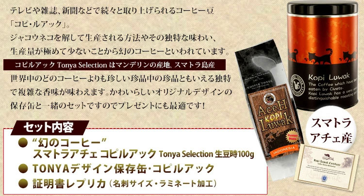 【コピルアックキャニスター付き】 限定品 スマトラ アチェ コピルアックセット