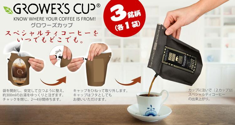 grower´s cup(スペシャルティ)18g