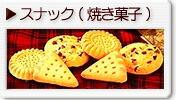スナック (焼き菓子)