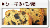 ケーキ・パン類