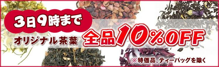 オリジナル茶葉3日まで全品10%OFF
