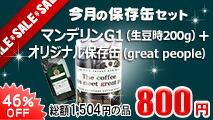 今月のおすすめ豆 保存缶セット マンデリンG1生豆時200g+オリジナル保存缶「great people」