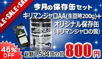 今月のおすすめ豆 保存缶セット キリマンジャロAA生豆時200g+オリジナル保存缶「キリマンジャロの雪」