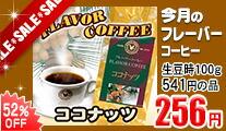 今月のおすすめ豆 特価フレーバーコーヒー ココナッツ