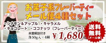 お菓子フレーバー茶葉メール便4種セット