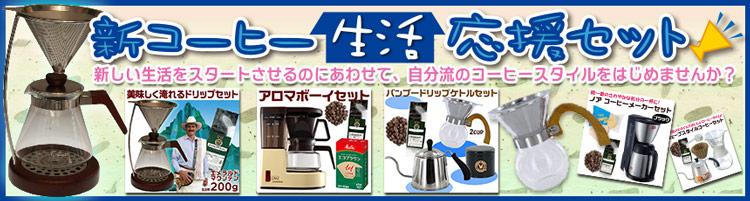 新コーヒー生活応援セット