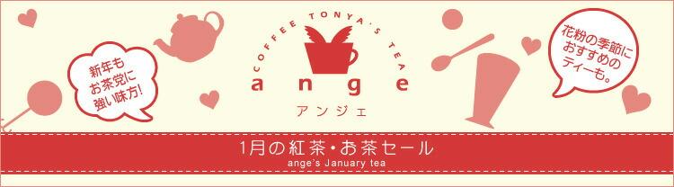 1月の紅茶フェア