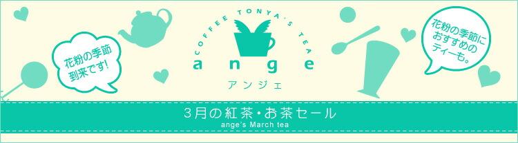 3月の紅茶フェア