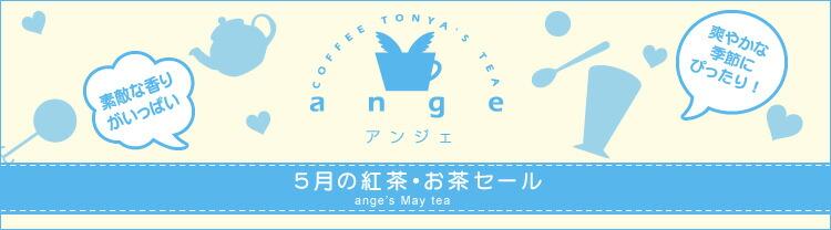 5月の紅茶フェア